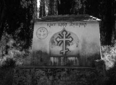 11 Hilandar, krst cara Dusana, 1996